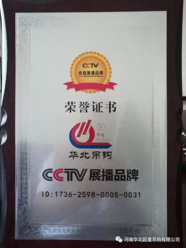 华北ballbet贝博app下载成为央视展播品牌