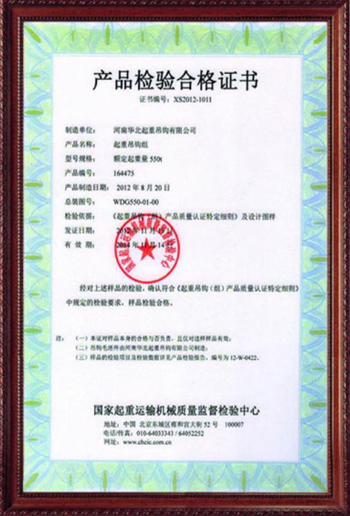 550T产品检验合格证书