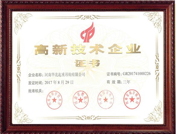 高新技术企业证书