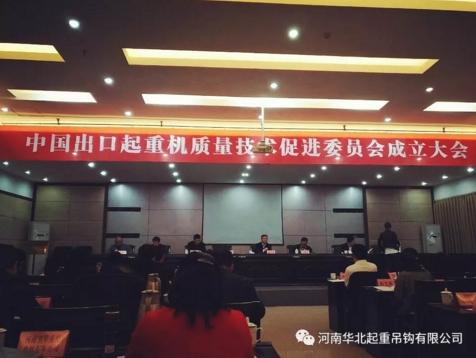华北贝博德甲ballbet贝博app下载有限公司质保、技术、法务主管 入选中国出口贝博德甲机质量技术促进委员会专家组成员