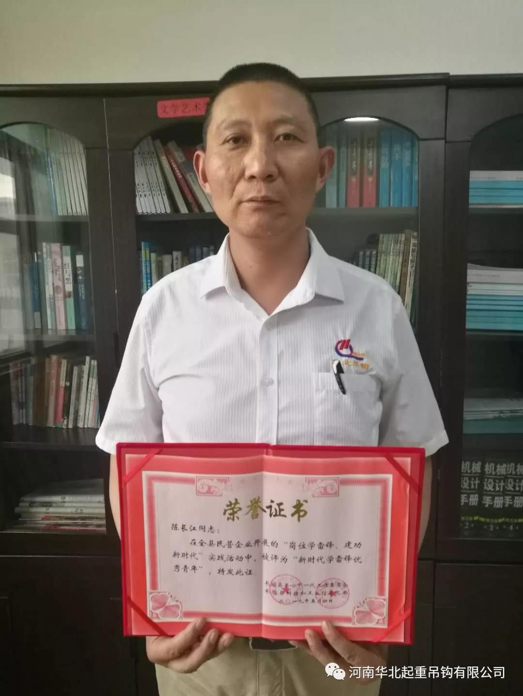 新时代学雷锋优秀青年陈长江